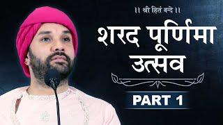 Sharad Purnima Utsava Part 1 By Shree Hita Ambrish ji in Shree Ji Nij Mahal, Barsana Dhaam.