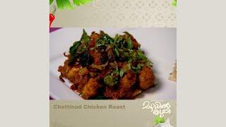 Mazhavil Ruchi I Chettinad Chicken Roast  I Mazhavil Manorama