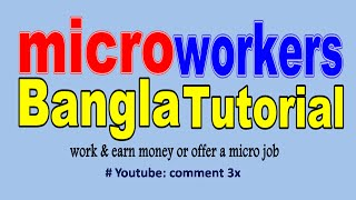 Youtube Comment 3x | Microworkers Bangla Tutorial | 2016