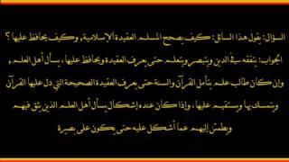 كيفية تصحيح المسلم لعقيدته ومحافظته عليها - العلامة عبد العزيز بن باز رحمه الله
