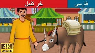 خر تنب - داستان های فارسی - قصه های کودکانه - 4K UHD - Persian Fairy Tales- The Lazy Donkey