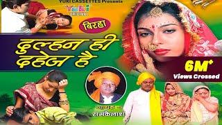 बिरहा- दुल्हन ही दहेज है । Dulhan Hi Dahej Hai | Bhojpuri Birha | by Ram Kailash Yadav