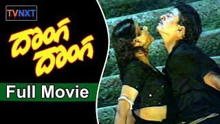 Donga Donga Telugu Full Movie || Prashanth, Anand, Heera || Mani Ratnam || A R Rahman || TVNXT