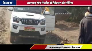 मीराबावड़ी से बालगढ़ मार्ग : ठेकेदार पर लगाया जाएगा अर्थदंड, लोनिवि के इंजीनियर को भी नोटिस