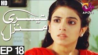 Teesri Manzil - Episode 18 | A Plus ᴴᴰ Drama | Sohail Asghar, Sonia Hussain, Shehzad Sheikh