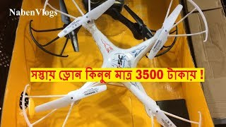 Buy Drone Cheap Price In Bd | Buy Drone Only 3500 Tk In Dhaka | NabenVlogs