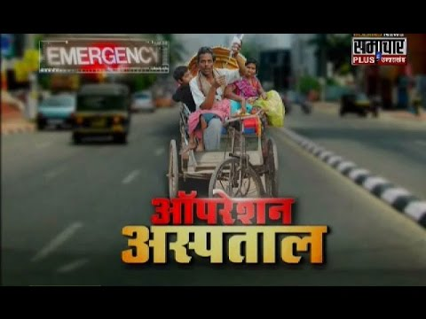 Operation Hospital: Truth behind the government hospitals in UP -Part 1