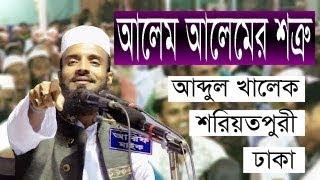 new bangla waz 2018 Abdul Khalak Shoriotpuri আলেম আলেমের শত্রু