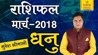 DHANU | SAGITTERIOUS| Predictions for March - 2018 Rashifal | Monthly Horoscope | Suresh Shrimali
