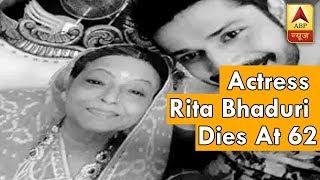 Bollywood Actress Rita Bhaduri Dies At The Age of 62 | ABP News