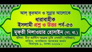 Islamic Question & Anser  Prosno & Uttar   Part  53   Mufti Delawar Hossain
