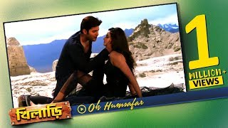 O Hamsafar (Full Video) | Khiladi | Ankush | Nusrat Jahan | Latest Bengali Song 2016