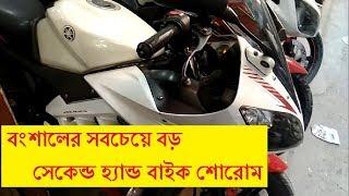 বংশালের সবচেয়ে বড় সেকেন্ড হ্যান্ড বাইক শোরোম, Buy Second Hand Bike in Bangshal, Dhaka, BUY R15,RTR