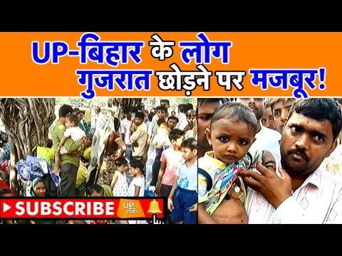 Xxx Mp4 UP Bihar के लोग गुजरात छोड़ने पर मजबूर UP Tak 3gp Sex