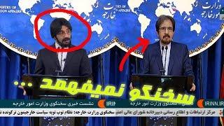 Funny Humorous Comedy | طنز خنده دار و جنجالی وقتی که سخنگوی وزارت خارجه نمیفهمد - خامنه ای - روحانی