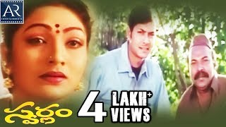 Swarnam Telugu Full movie   Ramya Sri, Reshma, Kousil   AR Entertainments