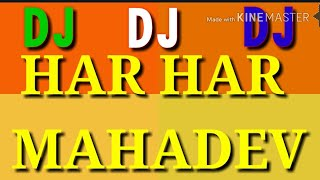 HAR HAR MAHADEV bhajpuri DJ song hard bass mix 2017 latest bhojpuri DJ remix