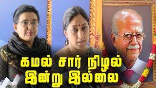 Kamal's Heroines Pay condolences to His Brother | Ambika, Rohini, Speech At Memorial Meet