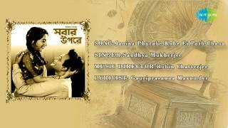 Janina Phurabe Kobe Ei Path Chaoa | Bengali Movie Songs | Sabar Upare | Sandhya Mukherjee