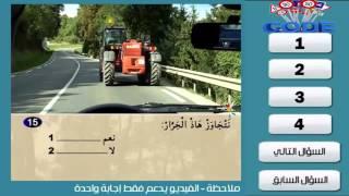 Code Rousseau Maroc 2016 Serie 29 تعليم السياقة بالمغرب السلسلة