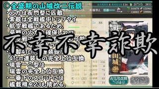 【艦これ】電ちゃんと行く!艦隊これくしょん Part.65【ゆっくり実況】