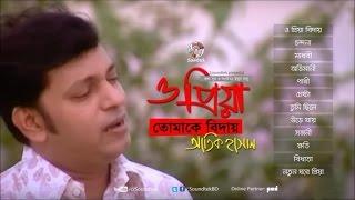 Atik Hasan - O Priya Tomake Biday