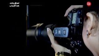 فن التصوير الفوتوغرافي - اربع وعشرون 24 - الحلقة ٢٦