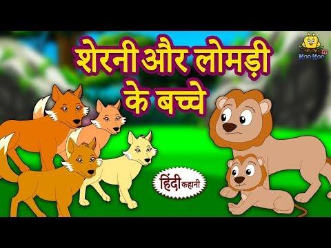 Xxx Mp4 शेरनी और लोमड़ी के बच्चे Hindi Kahaniya For Kids Stories For Kids Moral Stories Koo Koo TV 3gp Sex