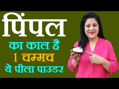 Pimple Treatment in Hindi - मुंहासों के घरेलू इलाज Beauty Tips in Hindi by Sonia Goyal #31