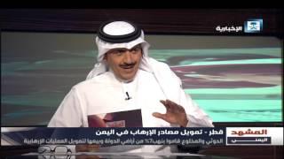 المشهد اليمني - التمويل القطري للإرهاب في اليمن
