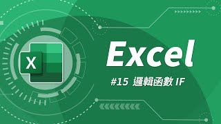 Microsoft Excel 基礎教學 15:邏輯函數 IF