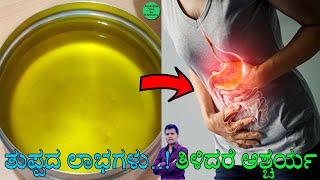 Ghee Health Benefits | Ayurveda tips in Kannada | Dr.P.K Praveen Babu Speech