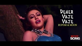 Deher Vaje Vaje - item Song By Rupom & Moon | Bangla Movie Song