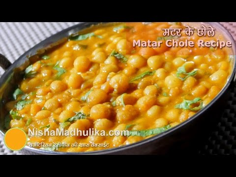 Xxx Mp4 Matar Ke Chole मटर के छोले । Matar Gughni Recipe । Matar Chole For Kulcha 3gp Sex