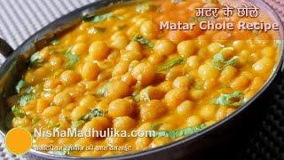 Matar ke Chole  | मटर के छोले । Matar Gughni Recipe । Matar Chole for Kulcha