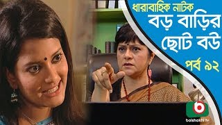 Bangla Natok | Boro Barir Choto Bou | EP-92 | Shampa Reza, Gazi Rakayet, Tamalika Karmakar