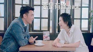 鍾鎮濤 Kenny Bee - 《要是有緣》MV