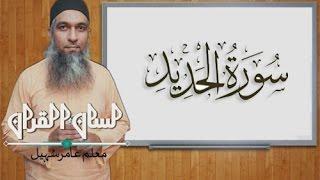 Lecture 05 - Sorah Alhadeed (9-10) Arabic Grammar by Amir Sohail http://www.lisanulquran.com