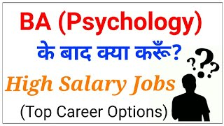 Career Options For Psychology Graduate | What Should I do With Psychology Degree? |