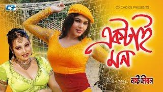 Ektai Mon | Oniam D Costa | Manna | Nodi | Munmun | Bangla Movie Song | FULL HD