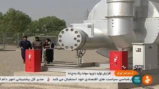Iran Zahedan Power plant fuel replaced with natural Gas گاز طبيعي سوخت نيروگاه برق زاهدان