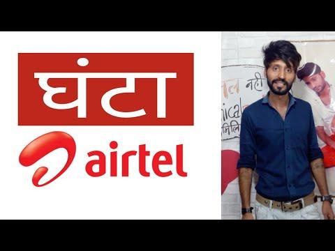 Xxx Mp4 Ghanta Airtel S Roast IPhone 7 For 7777Rs AirTel Offer 3gp Sex