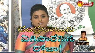 YSRCP MLA RK Roja Speaks to Media || Slams Chandrababu - Watch Exclusive