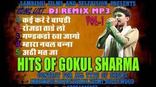 Gokul Sharma Hits | New Marwadi Song | Juke Box | Marwadi Dj Song | Desi Dj Song | Rajasthani Dance