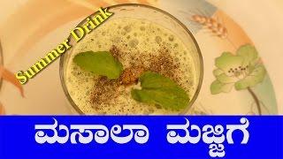Summer drinks recipe | masala majjige recipe  in kannada | Masala Buttermilk | Buttermilk Recipe