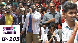 Udan Panam l EPI 105 - Udan Panam at Payyanur College I Mazhavil Manorama