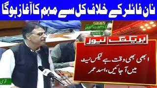Govt Will Start Operation Against Non Filers: Asad Umar | 3 October 2018 | Dunya News
