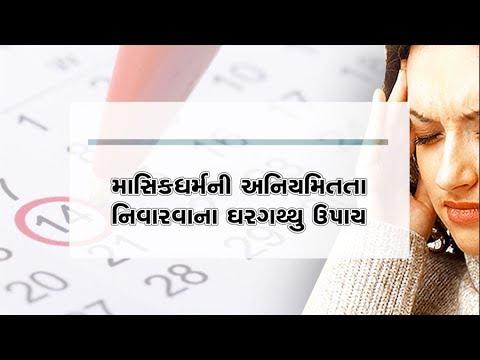Xxx Mp4 Irregular Menstrual Cycle Is Dangerous For Womens Health 3gp Sex