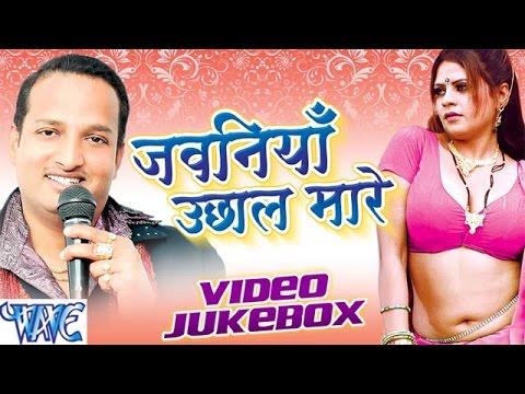 Jawaniya Uchhal Mare - Diwakar Diwedi - Video Jukebox - Bhojpuri Hot Songs 2016