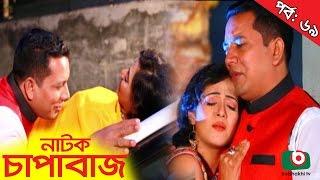 Bangla Comedy Natok  | Chapabaj  EP - 69 | ATM Samsuzzaman, Hasan Jahangir, Joy, Alvi, Eshana, Any